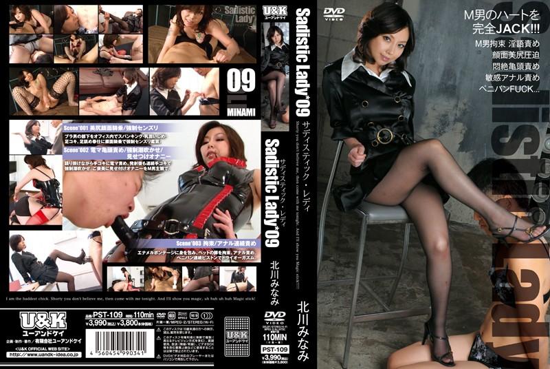 Sadistic Lady 09 北川みなみ