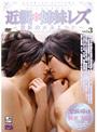 近親*姉妹レズ vol.3-禁断のメヌエット-