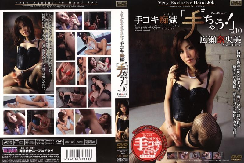 手コキ痴獄「手゛ちゃう!」 vol.10