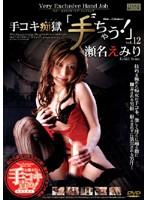 手コキ痴獄「手゛ちゃう!」Vol.12