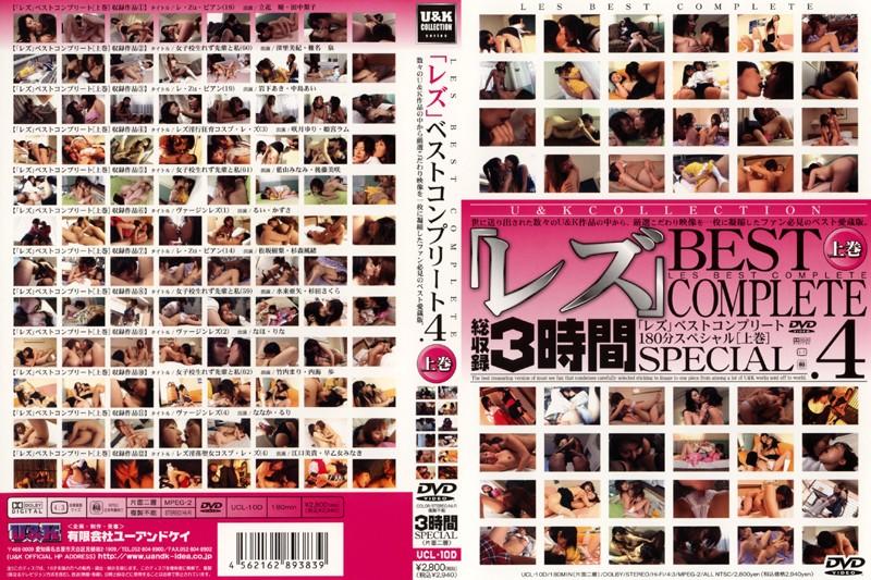 (23ucl10d)[UCL-010] レズ4 BEST COMPLETE 上巻 ダウンロード