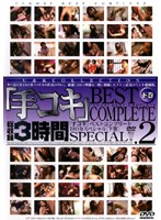 (23uct05d)[UCT-005] 手コキ BEST COMPLETE.2 下巻 ダウンロード
