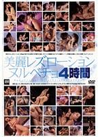 美麗レズローション・ヌルベチョ4時間 ダウンロード