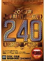 (23ush01)[USH-001] 2007年上半期U&K作品ベスト集 ダウンロード