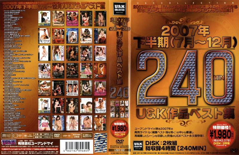 2007年下半期U&K作品ベスト集