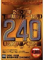 (23ush02)[USH-002] 2007年下半期U&K作品ベスト集 ダウンロード