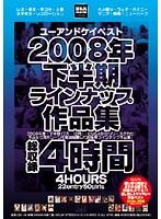 U&Kベスト2008年下半期ラインナップ作品集 ダウンロード