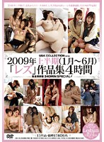 2009年上半期(1月〜6月)「レズ」作品集4時間 ダウンロード