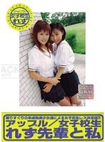 (23xy00054d)[XY-054] 女子校生れず 先輩と私 54 ダウンロード