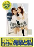 (23xy61)[XY-061] 女子校生れず 先輩と私 61 ダウンロード