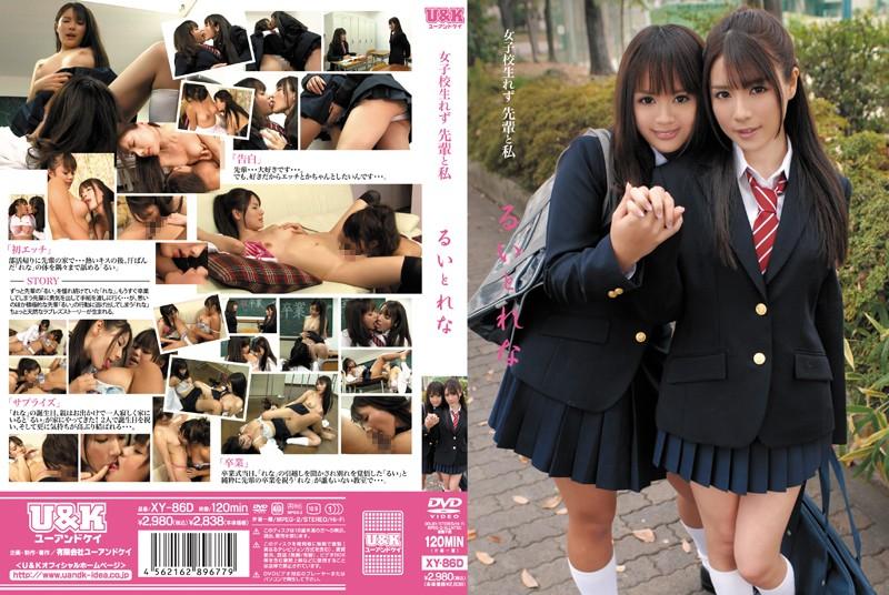美乳のレズ、早乙女ルイ出演のキス無料美少女動画像。女子校生れず 先輩と私 るいとれな