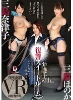 【VR】W復讐スイートルーム