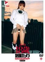 「制服カメラ みづき18歳」のパッケージ画像