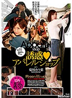 「誘惑◆アパレルショップ1 菊川みつ葉」のパッケージ画像