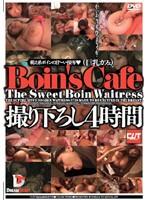 Boin's Cafe (巨乳カフェ) 撮り下ろし4時間 ダウンロード