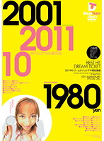(24dtd00020)[DTD-020] BEST HIT DREAM TICKET 2011年ドリームチケット下半期総集編 10周年記念盤 THE4時間 ダウンロード