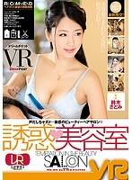 【VR】誘惑美容室