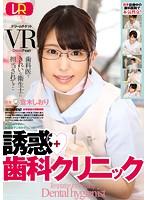 【VR】誘惑歯科クリニック倉木しおり【dtvr-017】