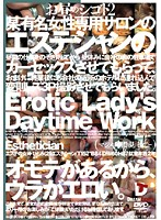 (24eld003)[ELD-003] お昼のシゴト2 Erotic Lady's Daytime Work ダウンロード