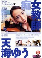 (24ex002)[EX-002] 痴女教師 天海ゆう ダウンロード