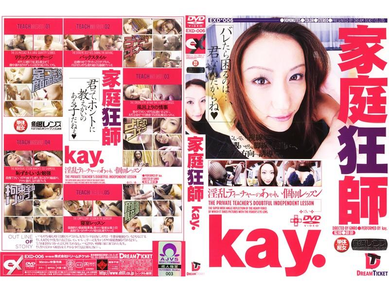 家庭狂師 Kay.