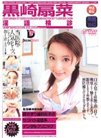(24ex024)[EX-024] 黒崎扇菜 淫語検診 ダウンロード