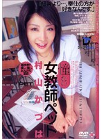 「憧れの女教師ペット 村山かづは」のパッケージ画像