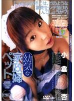●気な家政婦ペット 小倉杏
