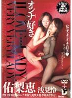 (24ffd002)[FFD-002] オンナ好き I LOVE…LADY ダウンロード