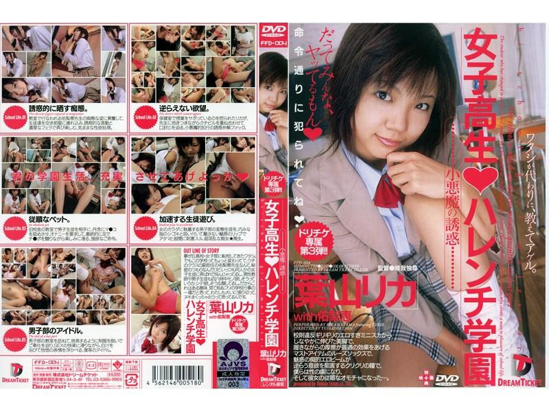 女子校生◆ハレンチ学園 葉山リカ