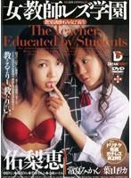 女教師レズ学園 教室と誘惑と6人の女子校生