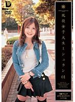 現役女子大生ミシュラン 01 ダウンロード