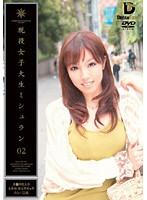 (24fmd002)[FMD-002] 現役女子大生ミシュラン 02 ダウンロード