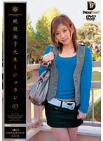 現役女子大生ミシュラン 03