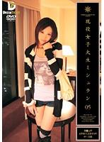(24fmd005)[FMD-005] 現役女子大生ミシュラン 05 ダウンロード