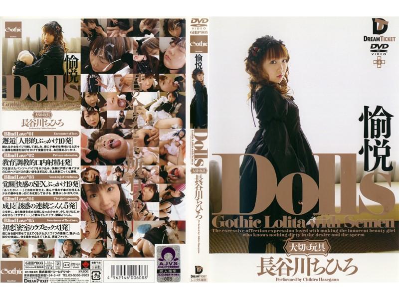 ゴスロリのOL、長谷川ちひろ出演のごっくん無料美少女動画像。Dolls[大切な玩具] 愉悦 長谷川ちひろ