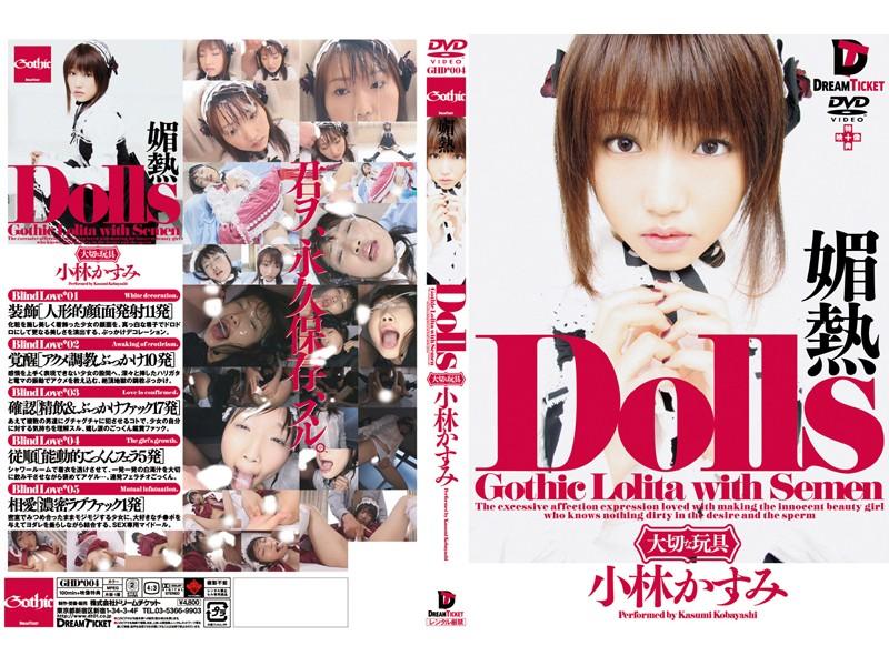 コスプレのOL、小林かすみ出演の拘束無料美少女動画像。Dolls[大切な玩具] 媚熱 小林かすみ