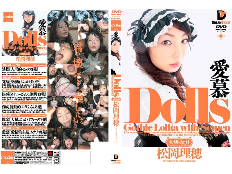 コスプレのOL、松岡理穂(佐藤みく)出演のぶっかけ無料ロリ動画像。Dolls[大切な玩具] 愛慕 松岡理穂