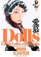 Dolls[大切な玩具] 愛慕 松岡理穂 ダウンロード