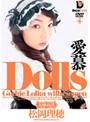 Dolls[大切な玩具] 愛慕 松岡理穂