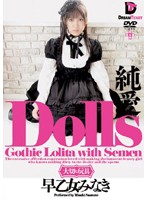 Dolls[大切な玩具] 純愛 早乙女みなき