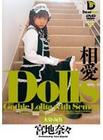 Dolls[大切な玩具] 相愛 宮地奈々 ダウンロード