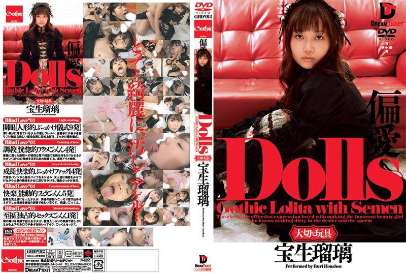 Dolls[大切な玩具] 偏愛 宝生瑠璃