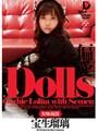 Dolls[大切な玩具] 偏愛 宝生瑠...
