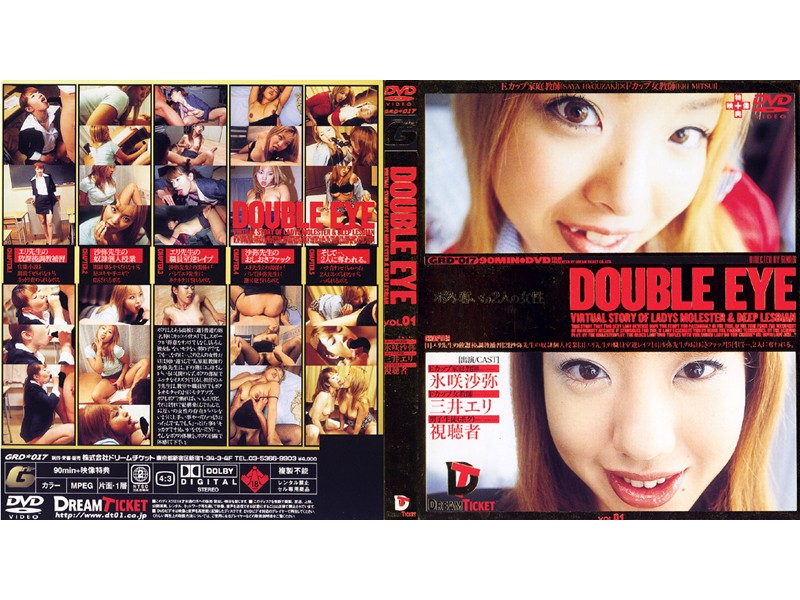DOUBLE EYE VOL.01