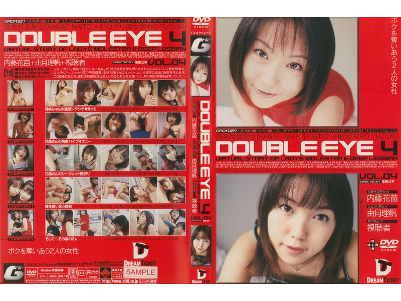 DOUBLE EYE VOL.04