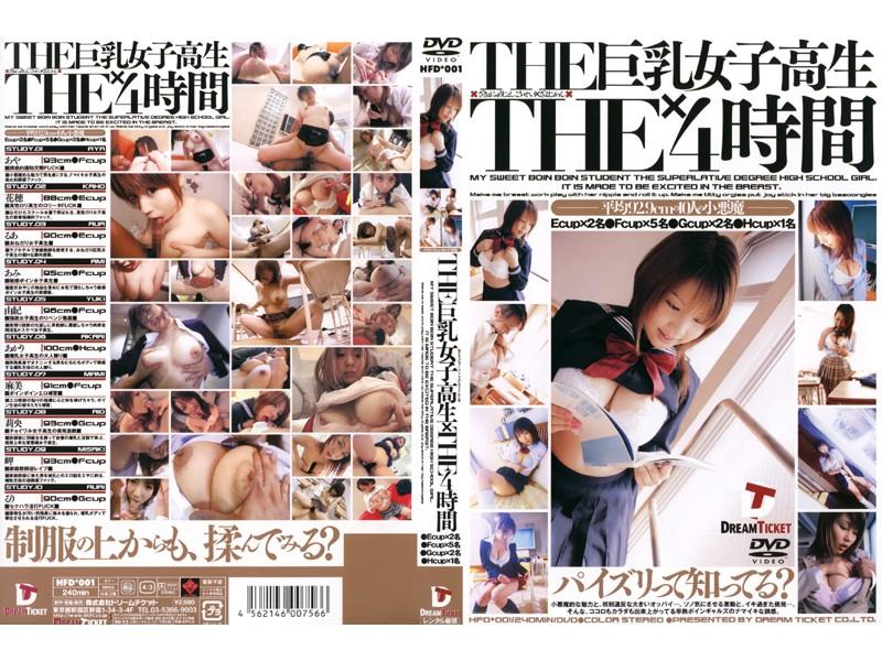 THE 巨乳女子校生×THE 4時間