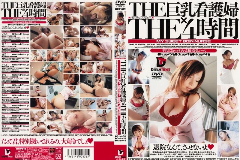 THE巨乳看護婦×THE4時間