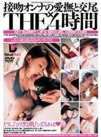 接吻オンナの愛撫と交尾×THE4時間