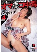 オマ●コ中毒 高坂保奈美 4時間 ダウンロード